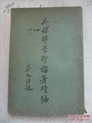 民國原版32開  吳稚暉學術論著續集   吳敬恒毛筆簽贈周覺本