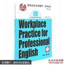职场英语实训教程涉外商务