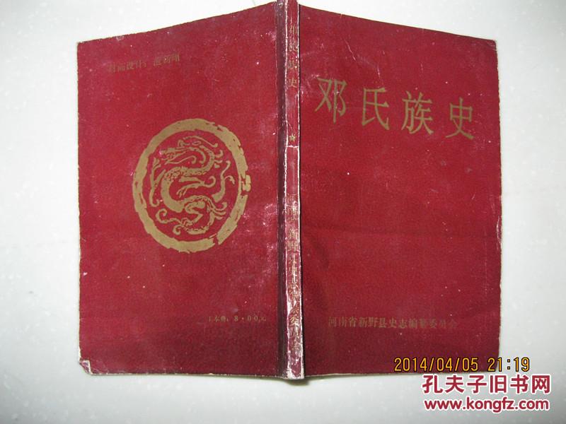 邓氏族史 曼季是邓姓鼻祖 世系播迁 安福 枫田邓氏族谱 ,汉左丞相邓图片