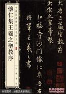 中华经典碑帖彩色放大本:怀仁集王羲之圣教序