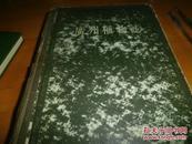 广州植物志--本书编委王铸豪藏本