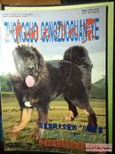 《中国工作犬业》2005.10;64页