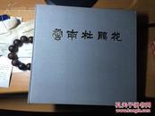 《云南杜鹃花》,云南人民出版社,1983.03,155页