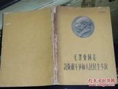 毛泽东同志论阶级斗争和人民民主专政(党内干部教材)