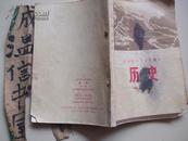 北京市中学试用课本历史第一册