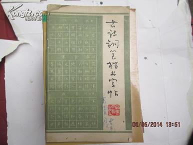 古诗钢笔楷书字帖_价格:0.50