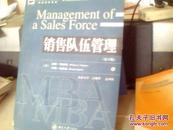 销售队伍管理