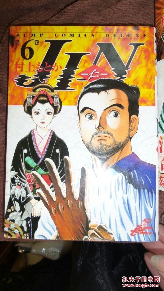 【图】【日文原版漫画】JIN-仁(第6-20册)共计鬼尸食东京漫画黄图片