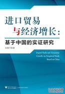 正版现货 进口贸易与经济增长 基于中国的实证研究