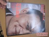 8552商业周刊2013年第9期  中文版