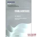 正版现货 中国地方政府发展史