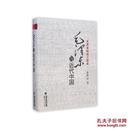 正版现货 毛泽东与近代中国 毛泽东研究三部曲