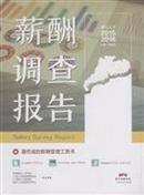 正版现货 南方人才2015-2016年度广东地区薪酬调查报告