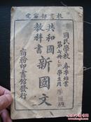M1039民国线装课本多图《新国文7》,内文天津、外交失败等,商务版经典教科书,极富教育意义,很厚