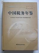 中国税务年鉴 2012