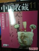 《中国收藏》,2007.11;157页