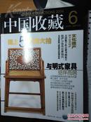 《中国收藏》,2006.06;141页