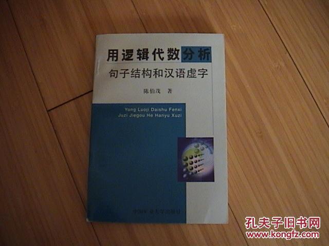 【图】用逻辑代数分析句子结构和汉语虚字