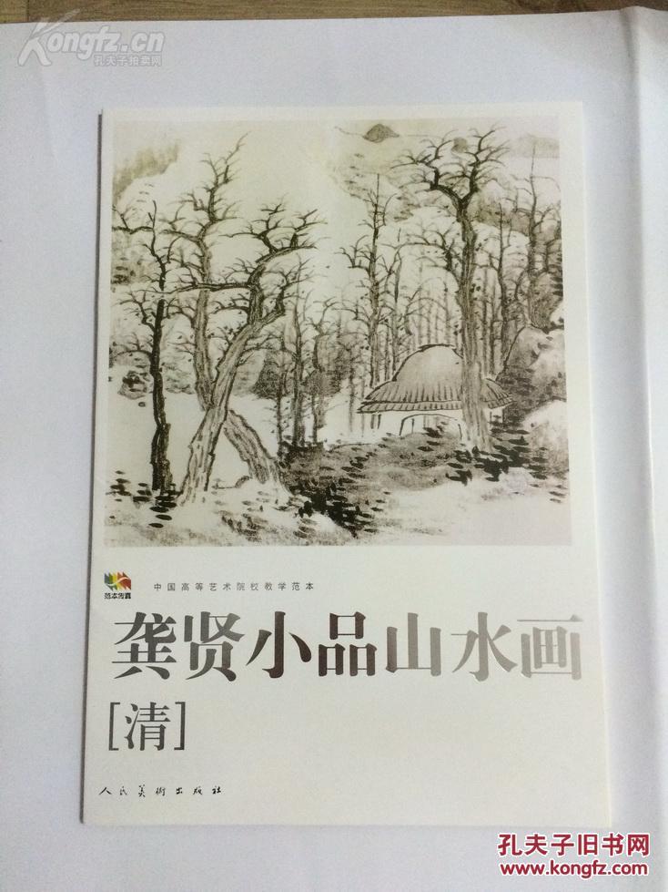 中国高等艺术院校教学范本《龚贤小品山水画》(清)图片