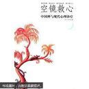 空镜救心:中国禅与现代心理诊疗