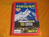 中国国家地理:选美中国特辑 2005年度增刊 【精装本修订第二版】