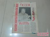 文革时期 《中国少年报》1966-6-1(大幅毛像,八版,套红,多图)