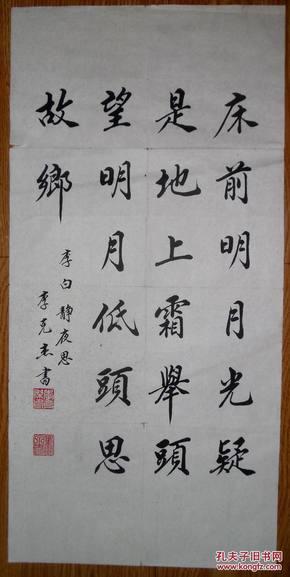 手书真迹书法:天津市书协会员李克杰行书李白《静夜思图片