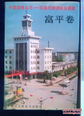 富平gdp_富平高新区 陕西经济新高地