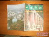 中国导游【创刊号】1981 1