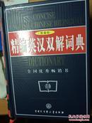 《精编英汉双解词典》,中国大百科全书出版社,2006.10,564页