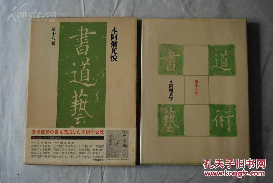 日本书法碑帖印本:书道艺术--第十八卷 本阿弥光悦 书法碑帖类