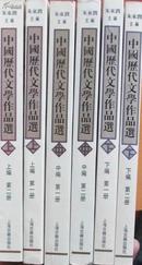 中国历代文学作品选【上编 第一、二册;中编第一、二册;下编第一、二册】6册全