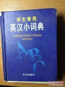 《学生常用英汉小词典》,外文出版社,2004年,435页