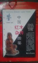 中国红木杂件图鉴【中国收藏鉴赏丛书】