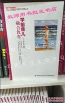 学前聋儿融合教育 中国轻工业出版社 9787518406821