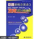 新概念英语(新版)辅导丛书:吃透新概念英语3·攻克CET-4核心词汇