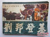 刘邦登基------通俗前后汉演义之六