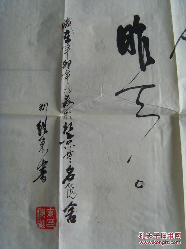 中华艺术名家协会副主席;中华书画家协会副主席图片