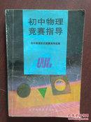 初中物理竞赛指导,1994版,216页,有2001、2002年全国初中应用物理知识竞赛试题