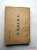 中国地理学史(王庸著 商务印书馆 大32开繁体竖排版1956年1版1印)