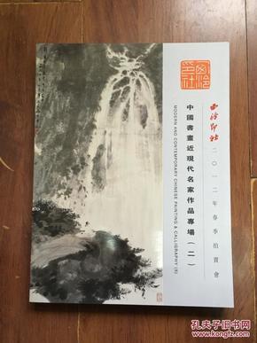 [ 拍卖图录]西泠印社2012春季艺术品拍卖会——中国书画近现代名家作品专场(二)