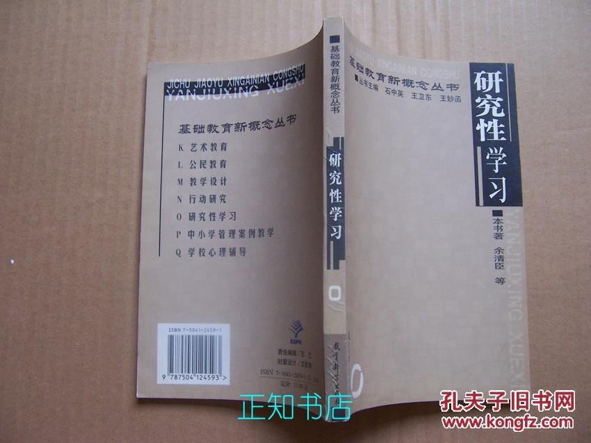 本书讲述了研究性学习概述;研究性学习的基本过程