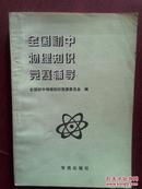 全国初中物理知识竞赛辅导,1998一版一印 ,217页,1998年全国初中物理竞赛试卷及答案和评分标准