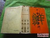 中国名食百科  32开布面精装带护封