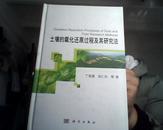 土壤的氧化还原过程及其研究法  丁昌璞签赠谢建昌本 一版一印 印2千册 AA