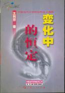 中国当代学院批评丛书 变化中的恒定:中国当代文学的结构主义透视