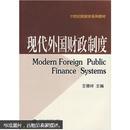 现代外国财政制度(21世纪财政学系列教材)