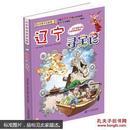 大中华寻宝系列 18 辽宁寻宝记