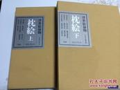 浮世绘揃物(全物)枕绘浮世绘枕绘 上下2册 收藏精品 品好包邮
