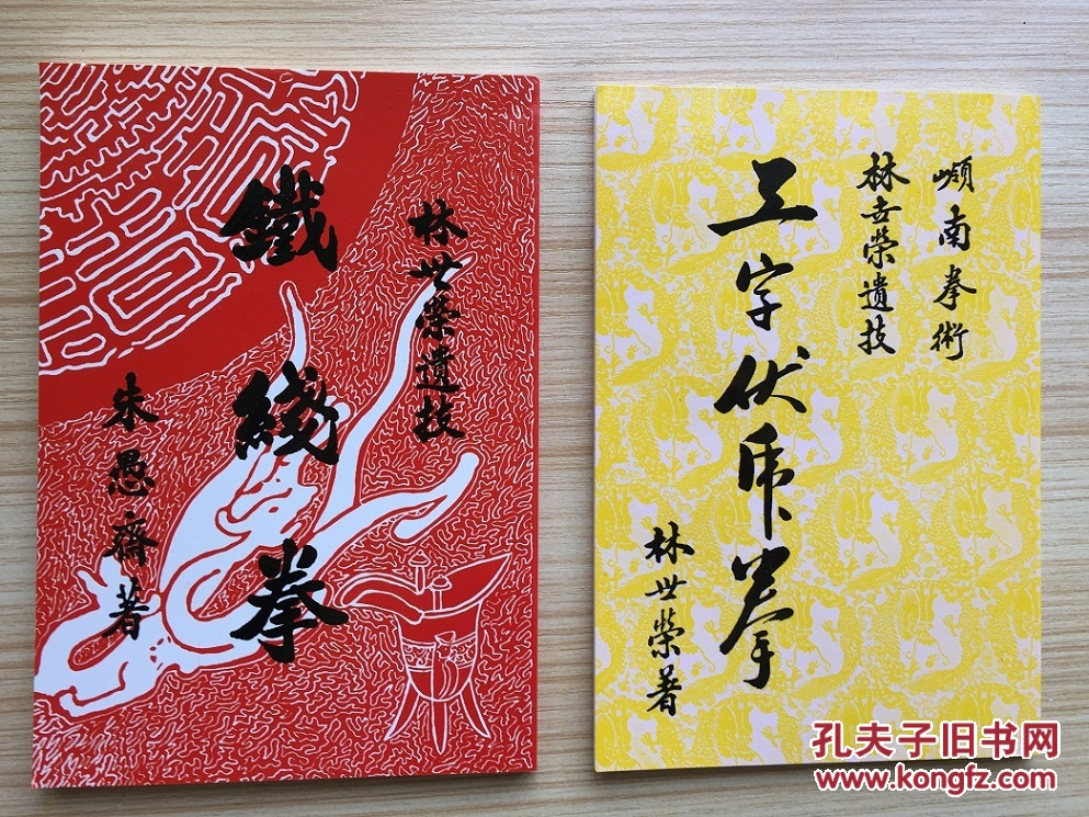 武术丛书 林世荣遗技 工字伏虎拳 全1册
